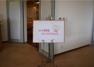 29年度バレンタインパーティなどを開催♡
